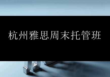 杭州雅思周末托管班