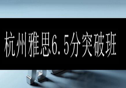 杭州雅思6.5分突破班