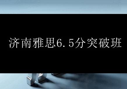 济南雅思6.5分突破班