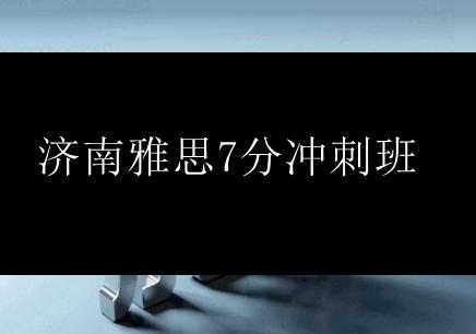 济南雅思7分冲刺班
