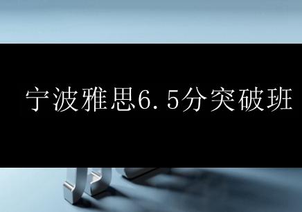 宁波雅思6.5分突破班