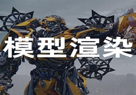 南京影视模型渲染设计师培训班