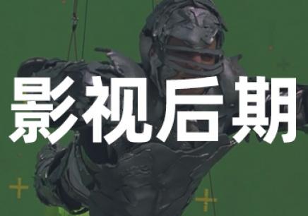 南京影视后期合成培训班