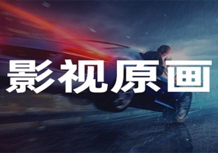 南京影视原画高级设计师班