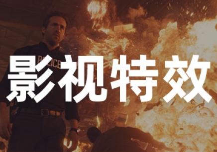 南京影视特效设计师班