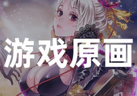 南京游戏原画高级设计师班