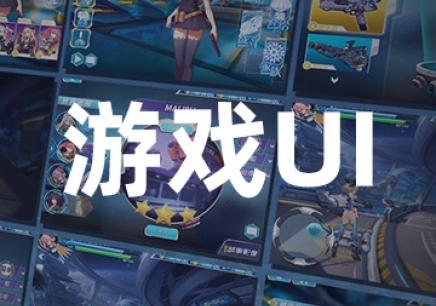 南京游戏UI设计师培训