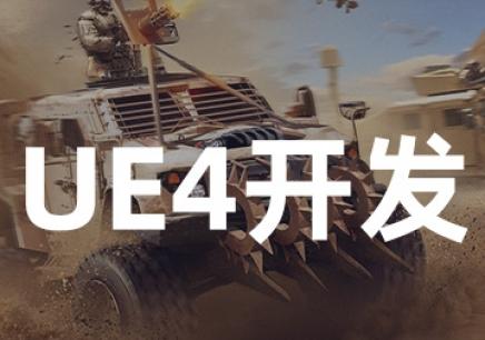 南京ue4引擎游戏架构培训