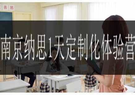 南京纳思1天定制化体验营