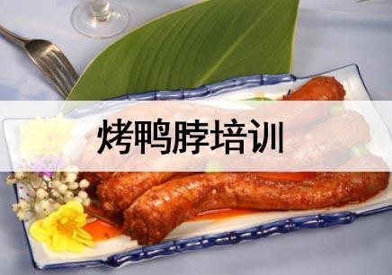 杭州烤鸭脖培训机构
