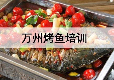 杭州万州烤鱼培训机构