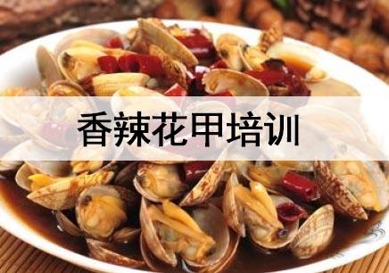 杭州香辣花甲培训