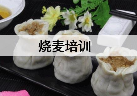 杭州烧麦培训机构