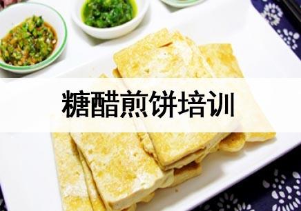 杭州糖醋煎饼培训