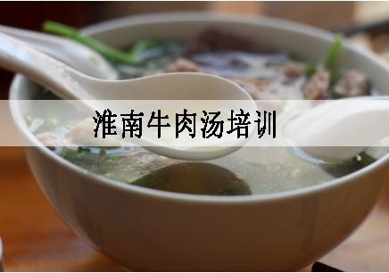 郑州淮南牛肉汤培训