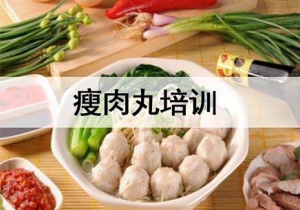 杭州瘦肉丸培训