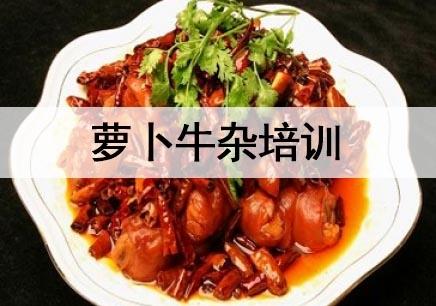 杭州萝卜牛杂培训