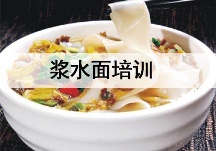 杭州浆水面培训