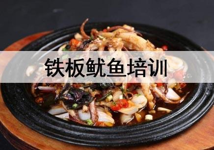 杭州铁板鱿鱼培训