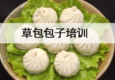 杭州草包包子培训