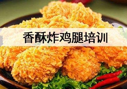 杭州香酥炸鸡腿培训