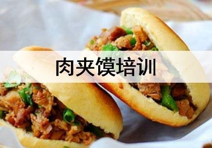 杭州肉夹馍培训
