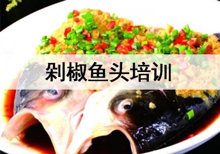 杭州剁椒鱼头培训机构
