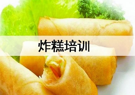 杭州炸糕培训机构
