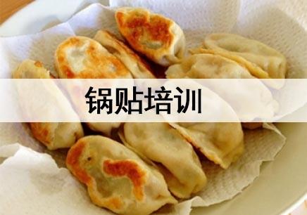 杭州锅贴培训机构