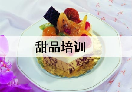 杭州甜品培训