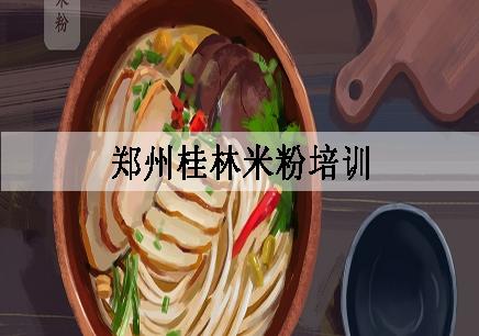 郑州桂林米粉培训