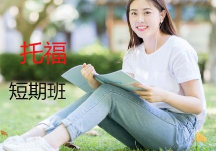 济南托福短期培训班