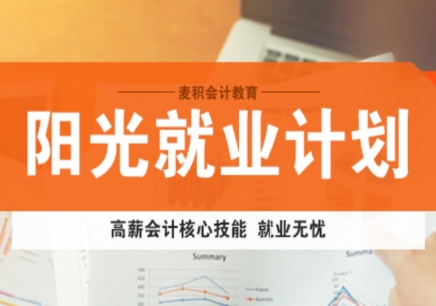 重庆会计阳光就业计划培训班