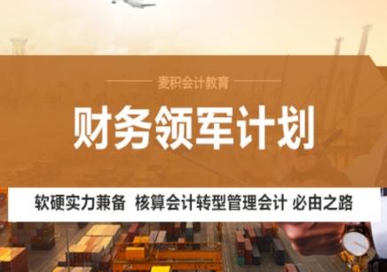 重庆会计财务领军计划培训班