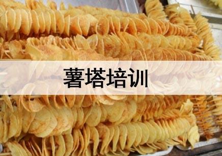 杭州薯塔培训