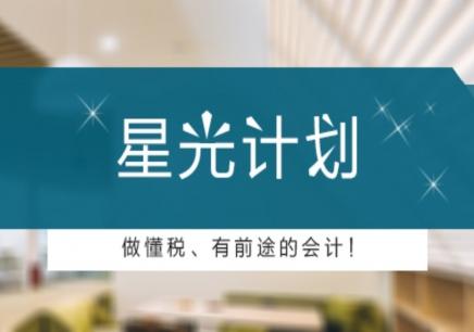 重庆会计星光计划培训班