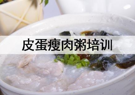 杭州皮蛋瘦肉粥培训