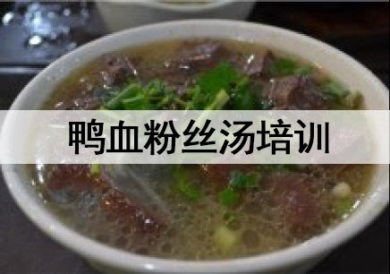 杭州鸭血粉丝汤培训