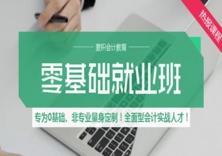 重庆会计零基础就业班