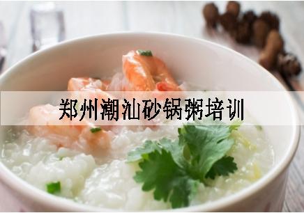 郑州潮汕砂锅粥培训