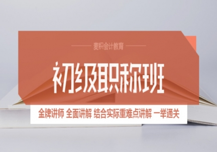 重庆初级会计职称培训班