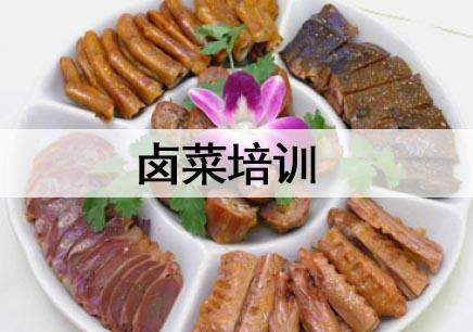 杭州卤菜培训
