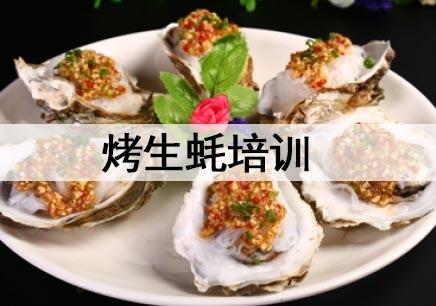 杭州烤生蚝培训