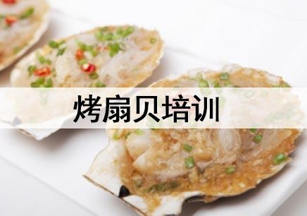 杭州烤扇贝培训