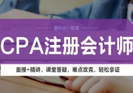 重庆注册会计师班