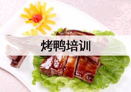 杭州烤鸭培训