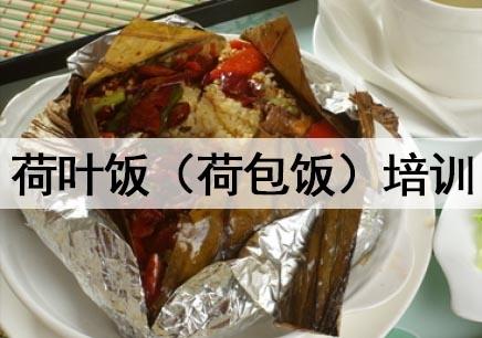杭州荷叶饭(荷包饭)培训