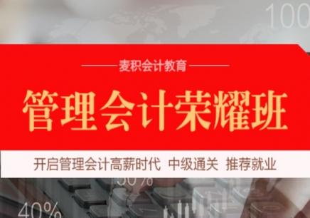 重庆管理会计荣耀培训班