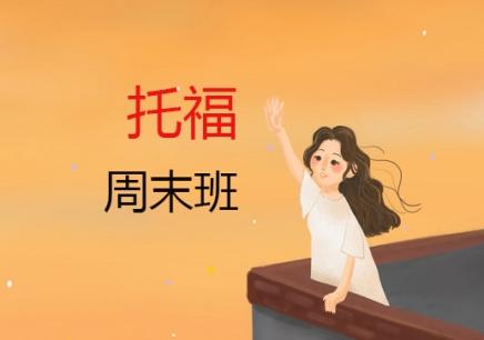 济南托福周末学习班