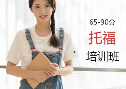 济南托福65-90分提升班
